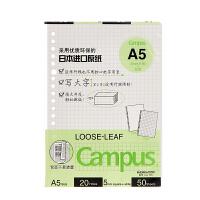 国誉(KOKUYO)campus活页纸CLL3513 A5/50页 20孔活页本替芯 5mm方格25页+白纸25页当当
