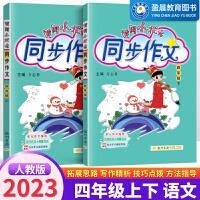 黄冈小状元同步作文四年级上下册2本 2020新版人教版