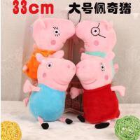 2016新品小猪佩奇毛绒玩具粉红猪小妹佩琪猪乔治公仔玩具节日礼物33cm