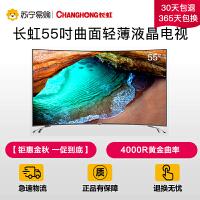 【苏宁易购】长虹(CHANGHONG)55D3C 55英寸 64位4K超高清HDR曲面轻薄智能液晶电视(黑色)