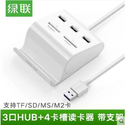 【支持礼品卡】绿联 USB HUB读卡器电脑高速集线器SD卡TF读卡器多接口USB分线器 带OTG 带支架