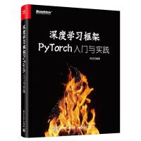 深度学习框架PyTorch入门与实践 pytorch入门教程书籍 深度学习框架机器学习人工智能自然语言处理技术书籍