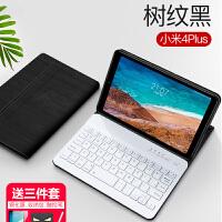 小米平板4保护套带键盘4plus10.1寸软壳防摔硅胶全包个性网红8寸小米平板电脑商务磁吸蓝牙键盘套