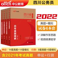 中公教育2020四川省公务员考试用书:申论+行测(历年真题+全真模拟)4本套(新)