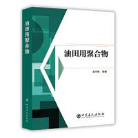 [二手旧书9成新],油田用聚合物,王中华著,9787511449436,中国石化出版社有限公司
