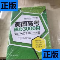 【二手旧书9成新】新东方 美国高考核心3000词(附练习册) /熊正