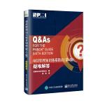 项目管理知识体系指南(第6版)疑难解答