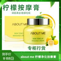 韩国正品about me柠檬排毒膏按摩膏 美容院去黄清洁毛孔面霜脸部一瓶装150ml