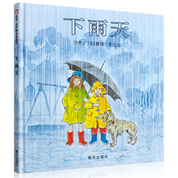 【正版现货】下雨天 信谊世界精选图画书 精装绘本 3-6岁 7-10岁儿童