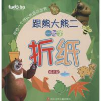 熊出没.跟熊大熊二学折纸提高篇 四川少年儿童出版社