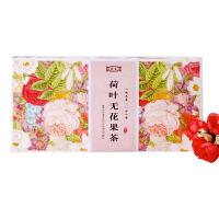 【荷叶无花果茶15包】枸杞菊花决明子冰糖组合泡茶 男女喝的健康养生茶