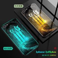 征程苹果7plus手机壳夜光iPhone6个性创意x男女款8时尚硬壳7钢化玻璃xsmax文字保护 7P/8Plus 征程