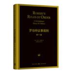 罗伯特议事规则(第11版)