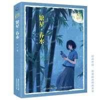 童趣文学新课标名著阅读・繁星・春水