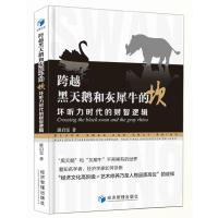 """跨越黑天鹅和灰犀牛的坎--坏听力时代的财智逻辑(""""黑天鹅""""和""""灰犀牛""""不再稀有的世界,未雨绸缪或能避免重蹈覆辙)"""