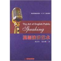 【旧书二手书8成新】英语演讲艺术 刘诺亚 华中科技大学出版社 9787560980652