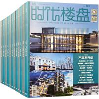 时代楼盘 杂志 订阅2020年 地产资讯 金盘网 建筑景观设计杂志订阅