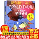 了不起的狐狸爸爸注音版罗尔德达尔作品典藏版一年级必读经典书目三二年级课外阅读必读注音版儿童读物7-10岁拼音读物小学生