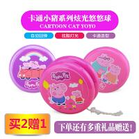 新品炫光悠悠球学生创意yoyo牵引球生日礼物儿童玩具发光溜溜球