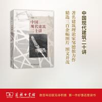 中国现代建筑二十讲 邹德侬 商务印书馆