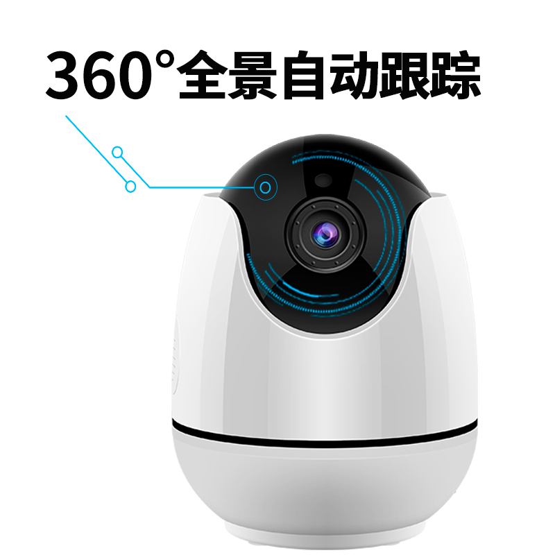 线网络摄像头 wifi手机远程高清360度自动跟踪家用 智能监控器套 送运费险+安装支架+惊喜小礼品