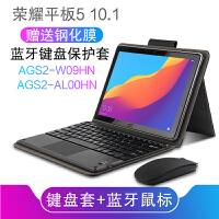 【送钢化膜】荣耀平板5 蓝牙键盘皮套10.1英寸华为AGS2-W09HN/AL00HN电脑无线键盘保 黑色【荣耀平板5