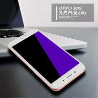 oppor9s手机钢化膜R9全屏plus抗蓝光oppor9splus膜6.0黑色r9s贴