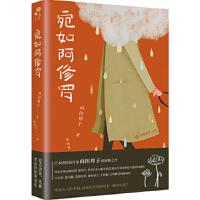 [二手旧书9成新]宛如阿修罗,(日)向田邦子,李佳星,外语教学与研究出版社, 9787513582711