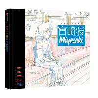 DADA全球艺术启蒙系列第2辑:宫崎骏