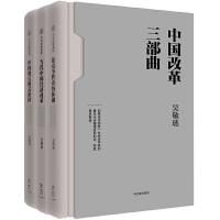 中国改革三部曲(团购,请致电010-57993380)