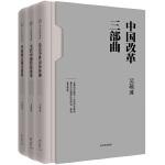 中国改革三部曲(团购,请致电010-57993149)