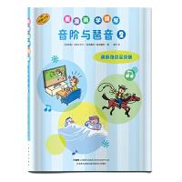 看漫画学钢琴 音阶与琶音2 日本雅马哈音乐娱乐股份公司授权
