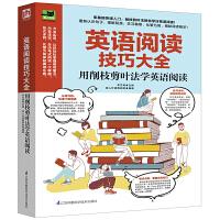 英语阅读技巧大全 : 用削枝剪叶法学英语阅读