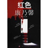 红色康乃馨 陈心豪 著 9787532122189 上海文艺出版社【直发】 达额立减 闪电发货 80%城市次日达!