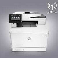 惠普 477fnw系列无线彩色激光A4打印机一体机复印机扫描传真