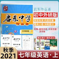 2020秋启东中学作业本英语七年级上册外研版(WY)内附默写手册检测卷龙门书局