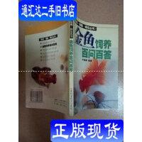 【二手旧书9成新】金鱼饲养百问百答 /许祺源著 江苏科学技术出版社