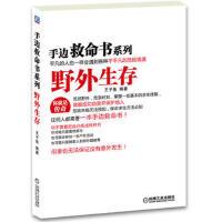 【二手书8成新】野外求生 王子鱼著 机械工业出版社