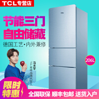 TCL 205升高效节能静音 三门冰箱 中门软冷冻 星空银 BCD-205TF1
