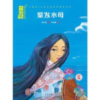 正版促销中yy~中国风・儿童文学名作绘本书系:紫发水母(精装绘本) 9787537967938 保冬妮,卢瑞娜 绘 希望出版社