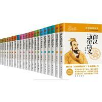 蔡东藩历朝通俗演义(全21册)中国历史