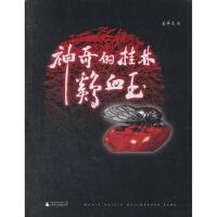 [二手旧书9成新],神奇的桂林鸡血玉,姜革文著,9787549523986,广西师范大学出版社