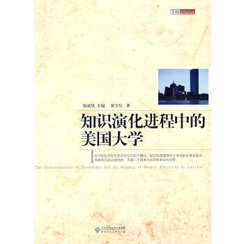 知识演化进程中的美国大学 黄宇红 9787303092109