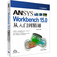 ANSYS Workbench 15.0从入门到精通(CAX工程应用丛书)