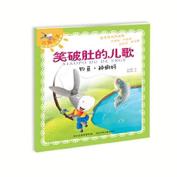 笑破肚的儿歌-钓鱼·种蝌蚪