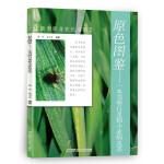 原色图鉴――一本书明白水稻小麦病虫害