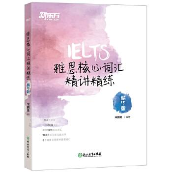 雅思词汇精华(pdf+txt+epub+azw3+mobi电子书在线阅读下载)