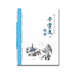 讲好中国故事系列丛书-千字文故事