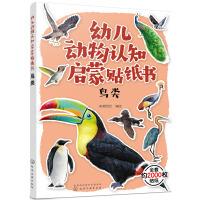 幼儿动物认知启蒙贴纸书:鸟类