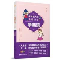 听韩国人的地道口语学韩语(赠音频)